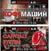 Прокат аренда кофемашин фото