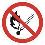 Знак «Запрещается пользоваться открытым огнем и курить» фото
