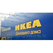 ООО «ИКЕА МОС (Торговля и Недвижимость)», проект СТЦ «МЕГА – Самара» фото