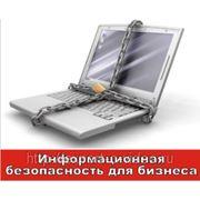 Комплексные системы безопасности, - управление и организация фото