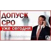 Допуск СРО Красноярск Строительство Бесплатно фото