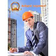 Допуски СРО строителей фото