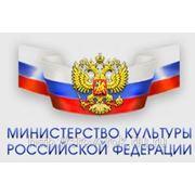 Оформить лицензию Министерства Культуры фото