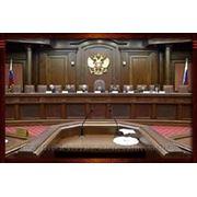 Ведение дел в Арбитражных судах фото