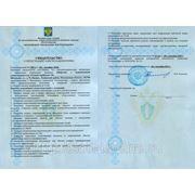 Продление Свидетельства о регистрации электролаборатории. фото