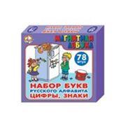Магнитная азбука. набор русских букв + цифры + знаки (818978) фото