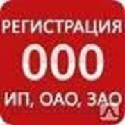 РЕГИСТРАЦИЯ ООО в КРАСНОЯРСКЕ фото