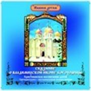 Сказание о Владимирской иконе Богородицы. православный диск недорого фото