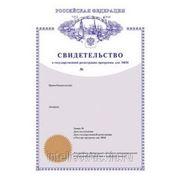 """Регистрация программы ЭВМ, Защита авторских прав """"INTELLECTRUS.RU"""" фото"""