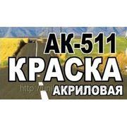 Эмаль для разметки дорог АК-511 фото