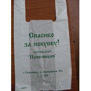 Печать пакетов-маек с логотипом размер 21х35см фото