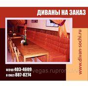 Мягкая мебель для баров, кафе и ресторанов. Сочи фото