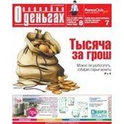 Реклама в газете «Подробно о деньгах» фото