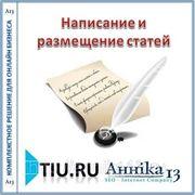 Написание и размещение статей для сайта на tiu.ru фото