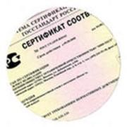 Услуги сертификации грузов фото