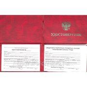 Удостоверение по охране труда фото
