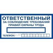 Ответственный за соблюдение требований правил ОТ (Пленка 100 x 200)