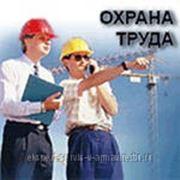 Аттестация рабочих мест в Гулькевичах фото