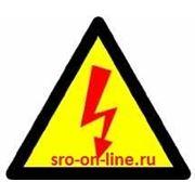 Удостоверение по электробезопасности СВЫШЕ 1000 В с правом испытания оборудования повышенным напряжением фото