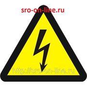 Удостоверение по электробезопасности ДО 1000В с правом испытания оборудования повышенным напряжением фото
