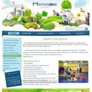 Готовые решения для сайта детских садов фото
