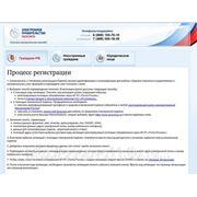 Регистрация на портале государственных услуг фото
