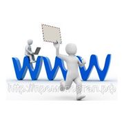 Покупка домена второго уровня фотография