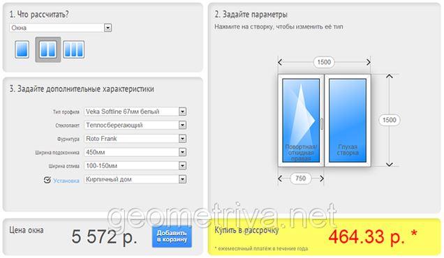 Шаблоны сайтов по окнам