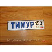 Номер с именем на коляску или велосипед. фото