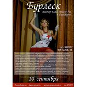 Бурлеск - мастер-класс Алисы Па в Оренбурге фото