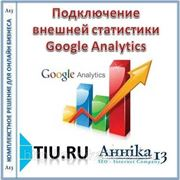 Подключение внешней статистики Google Analytics для сайта на tiu.ru фото