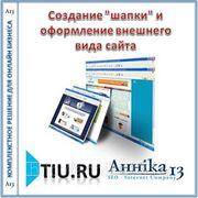 Создание шапки и оформление внешнего вида для сайта на tiu.ru