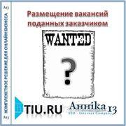 Создание и размещение вакансий для компании с нуля для сайта на tiu.ru фото