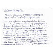 Набор рукописного текста в программе Word фото