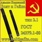 Болты с анкерной плитой тип 2.1 м16х150 09г2с (шпилька 3.) ГОСТ 24379.1-80. вес шпильки 0.24 кг