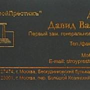 Визитные карточки представительские фото