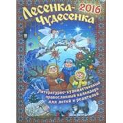 Календарь 2016 Лесенка - чудесенка литературно - художественный православный К5589 фото