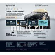 "Создание сайта для автосервиса ""Кристал Сервис"" фото"