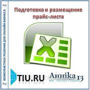 Подготовка и размещение прайс-листа (однолистного) для сайта на tiu.ru фото