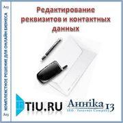 Редактирование реквизитов и контактных данных для сайта на tiu.ru фото