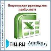 """Подготовка и размещение """"сложных"""" прайс-листов (книг) для сайта на tiu.ru фото"""