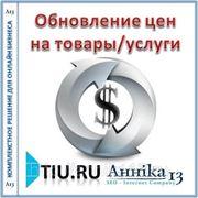 Обновление цен на товары/услуги для сайта на tiu.ru фото