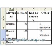 Оформление графиков, отчётов, таблиц, журналов в программе Excel фото