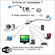 Создание и настройка Wi-Fi соеднения фото