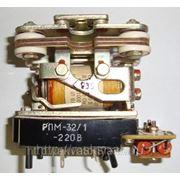 Реле РПМ-32/1 220В фото