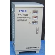 Стабилизатор напряжения FNEX SVC 15000 фото