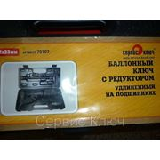 СЕРВИС КЛЮЧ Баллонный ключ с редуктором удлиненный на подшипнике 32х33 фото