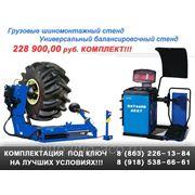 Шиномонтажное оборудование для грузового автотранспорта в Ростове на Дону фото