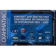 Сканматик (базовый комплект) + USB-COM переходник фото