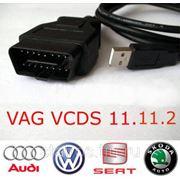 VAG COM VCDS 11.11 автосканер диагностики VW/AUDI/SEAT/SKODA (HEX-USB+CAN) фото